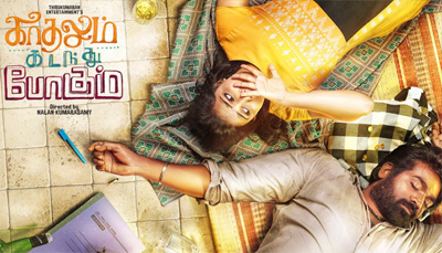 Kadhalum Kadanthu Pogum HD Video Songs | Vijay Sethupathi | Santhosh Narayanan
