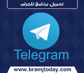 تحميل تطبيق تلجرام 2018 Download Telegram