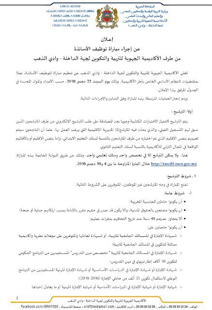 رسميا الإعلان عن مباراة توظيف الاساتذة من طرف اكاديمية جهة الداخلة وادي الذهب فوج 2019