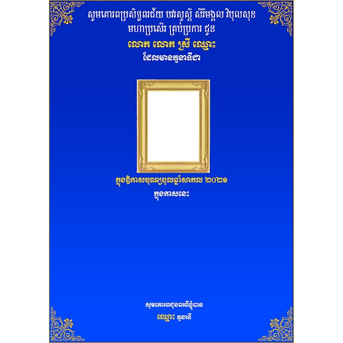 Cambodia Wishing Paper Free PSD File 02 Cambodia Wishing Frame