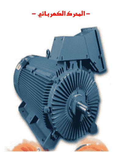 المحرك الكهربائي pdf . الكترونيك بابل