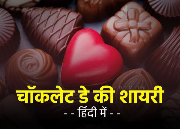 Chocolate Day Shayari & Status in Hindi