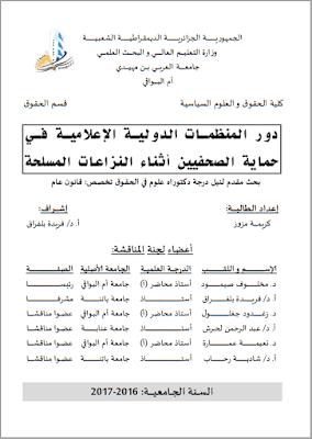 أطروحة دكتوراه: دور المنظمات الدولية الإعلامية في حماية الصحفيين أثناء النزاعات المسلحة PDF