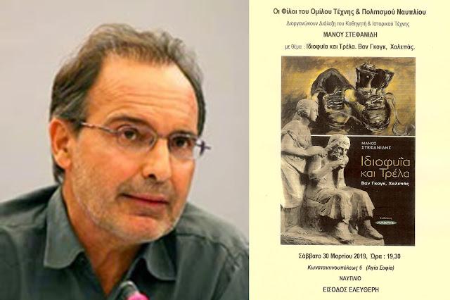 Διάλεξη του καθηγητή και ιστορικού τέχνης Μάνου Στεφανίδη στο Ναύπλιο