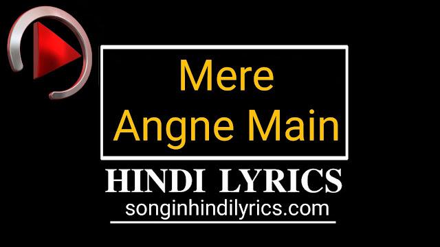 मेरे अंगने में - Mere Angne Mein Lyrics – Neha Kakkar