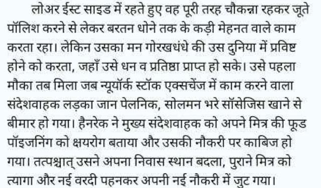 Million Dollar Ki Hera Pheri Hindi PDF