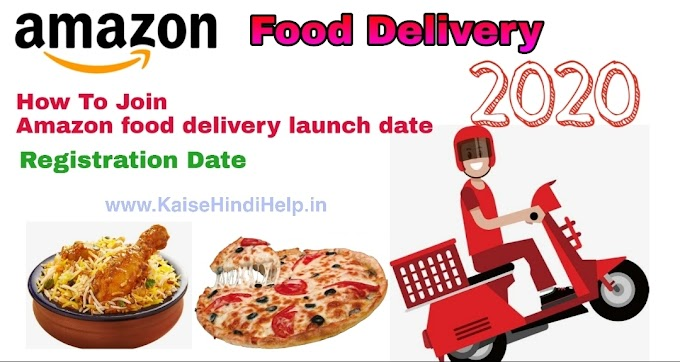How to join amazon food delivery | amazon food delivery app