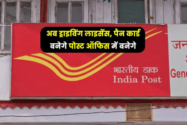 apply-pan-card-on-post-office