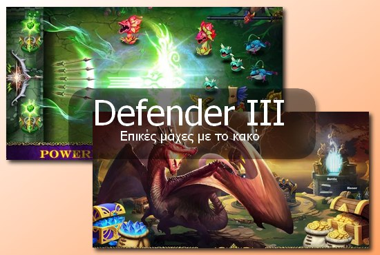 Defender III - Υπερασπιστείτε το κάστρο σας με επικές μάχες
