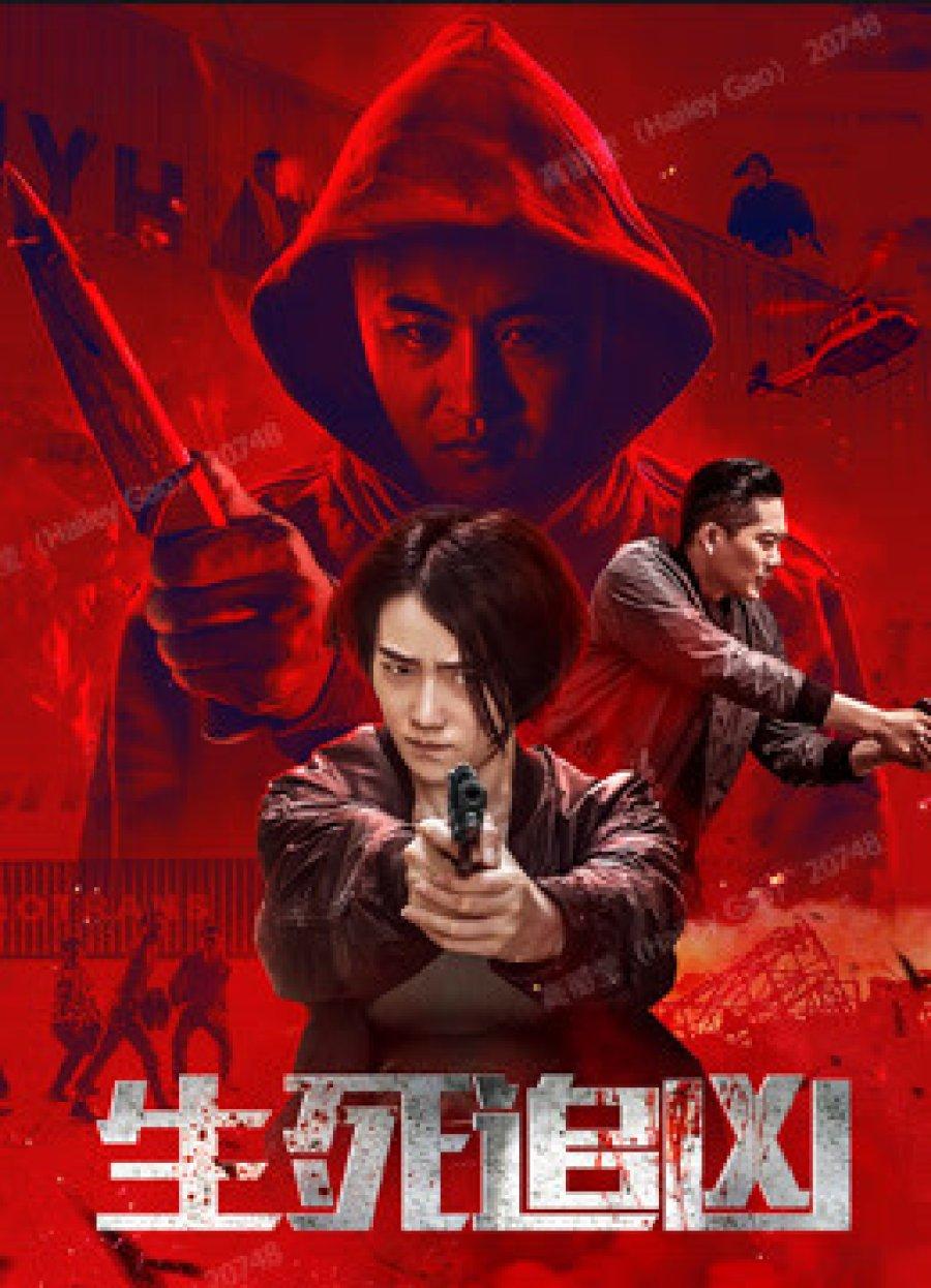 Death Chasing 2021 China Shuo Yuan Bai Yunfeng Hong Shuang Yuan Shuai  Action, Mystery, Crime