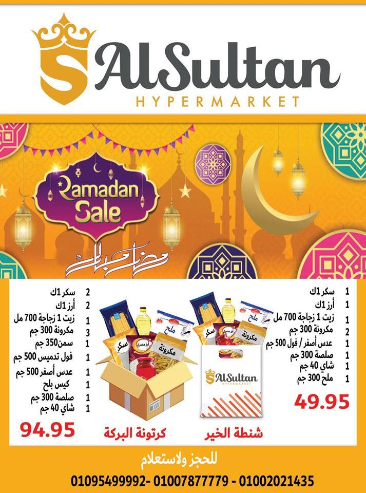 عروض كرتونة رمضان 2020 من السلطان هايبر ماركت