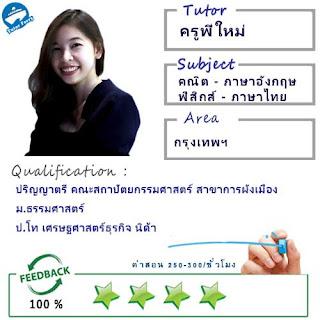 ครูสอนภาษาอังกฤษที่กรุงเทพ สอนภาษาไทยที่กรุงเทพ สอนคณิตศาสตร์ที่กรุงเทพ สอนภาษาไทยที่กรุงเทพ เรียนภาษาอังกฤษที่กรุงเทพ เรียนภาษาไทยที่กรุงเทพ