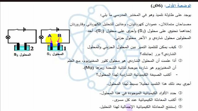 حل تمرين حول التحليل الكهربائي البسيط لمحلول كلور المغنزيوم سنة 4 متوسط