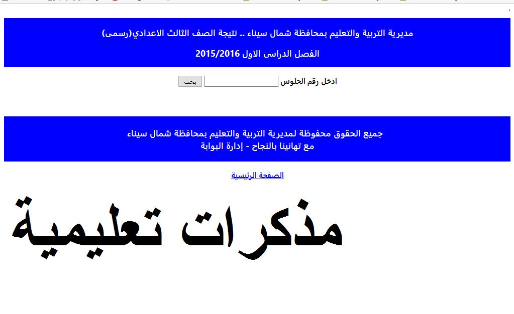 نتيجة اعدادية شمال سيناء بؤقم الجلوس من صفحتنا 2016