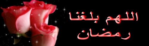 كفرات فيس بوك رمضان كريم 2017 اللهم بلغنا رمضان