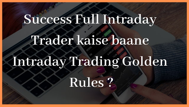 Success Full Intraday Trader कैसे बने Intraday Trading Golden Rules
