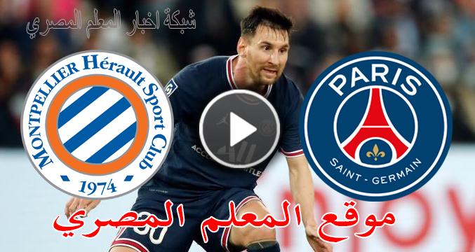 يلا شوت الجديد يوتيوب   لايف مشاهدة مباراة باريس سان جيرمان ومونبلييه بث مباشر اليوم 25-9-2021 الأن في الدوري الفرنسي