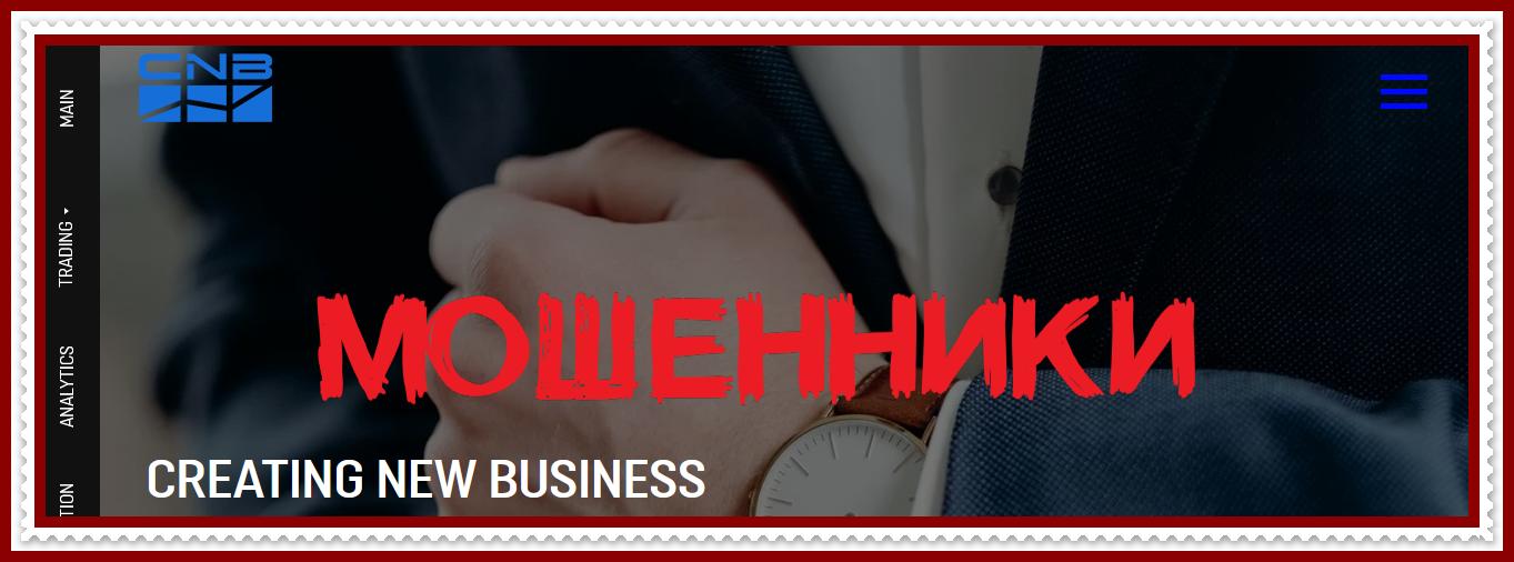 Мошеннический сайт cnb-trade.com – Отзывы, развод. CNB Trade мошенники