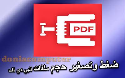 3 طرق سهلة لأجل ضغط و تقليل حجم ملفات PDF