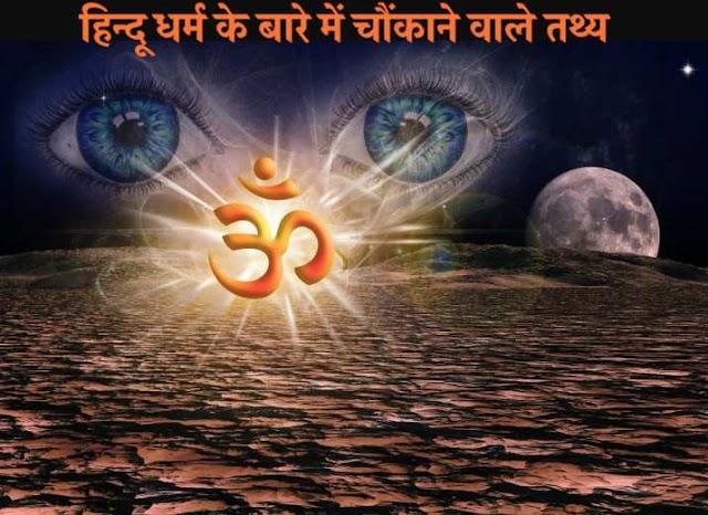 हिन्दू धर्म के बारे में चौंकाने वाले तथ्य - Interesting Facts About Hinduism