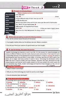 امتحان لغة إنجليزية للصف الثالث الاعدادي الترم الاول pdf علي الوحده الثانيه 2022، إعداد كتاب فايف ستارز.