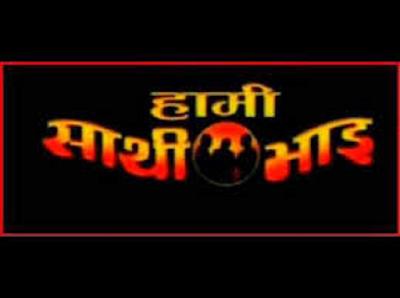 Hami Sathi Bhai Watch nepali movie online