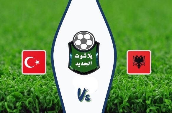 نتيجة مباراة تركيا والبانيا اليوم بتاريخ 11-10-2019 التصفيات المؤهلة ليورو 2020
