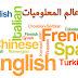 اللغات في عالم التقنية