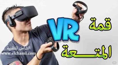 10 من أفضل ألعاب VR الواقع الإفتراضي لهاتف الأندرويد ستستمتع بها