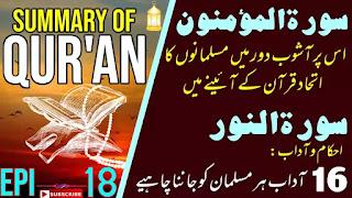 مسلمانوں کا اتحاد قرآن کے آئینے میں