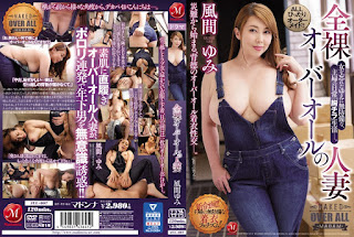 JUL-007 Married Woman Kazama Yumi Of Naked Overalls