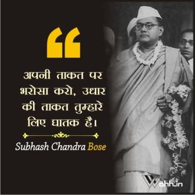 subhash chandra bose dialogue in hindi