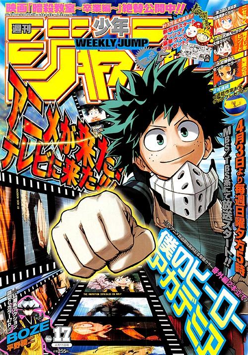 Weekly Shonen Jump 17 2016