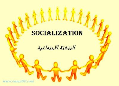 مفهوم وخصائص التنشئة الاجتماعية للطفل