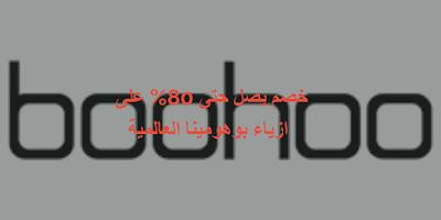 https://www.darelbarmij.com/2020/04/80-boohoo-mena.html