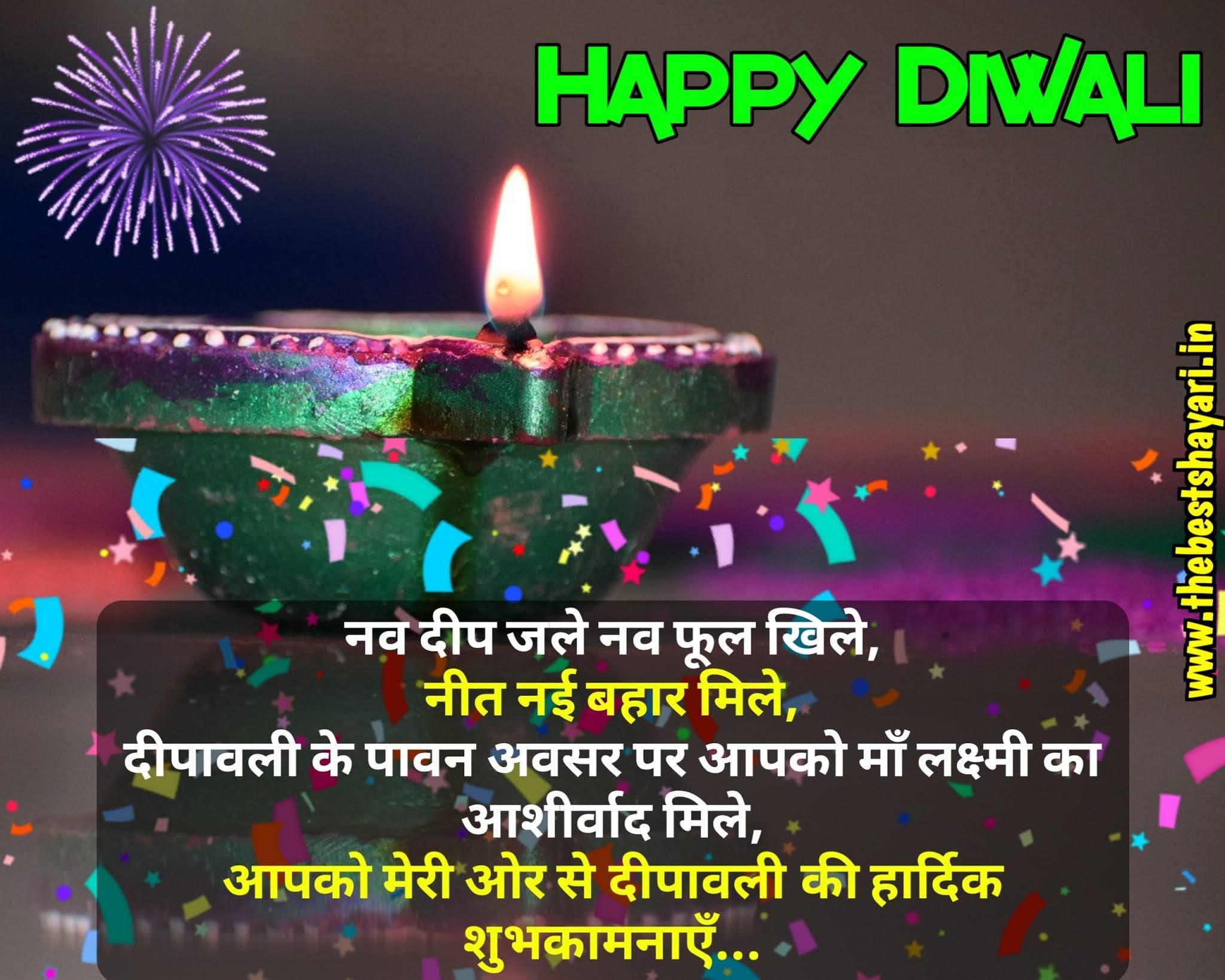 wishes of Diwali