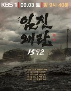 壬辰倭亂1592