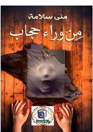 تحميل وقراءة كتاب من وراء حجاب بصيغة pdf مجانا بروابط مباشرة