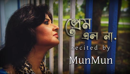 Prem Elo Na Bengali Poem Lyrics Recited by Munmun Mukherjee