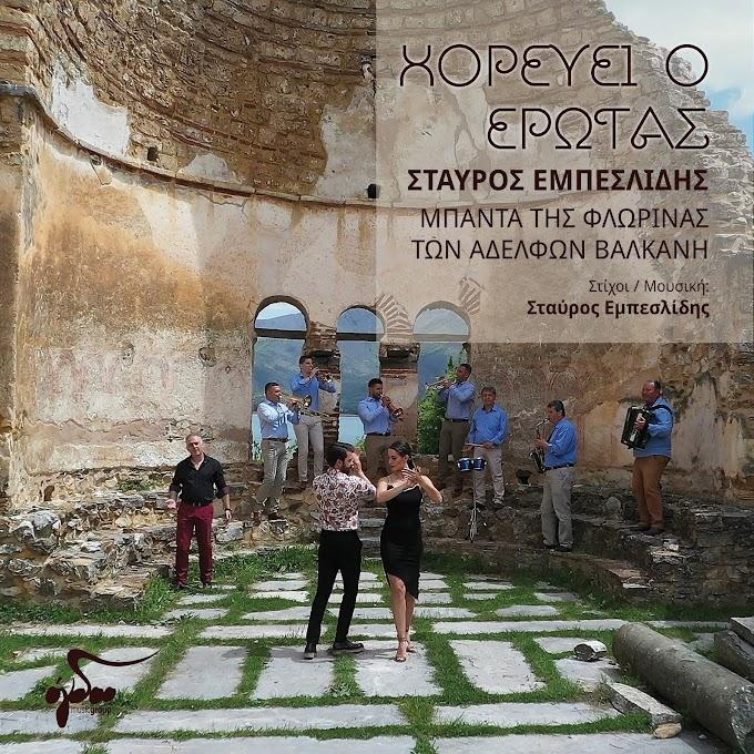 Σταύρος Εμπεσλίδης: Χορεύει ο έρωτας | Νέο τραγούδι