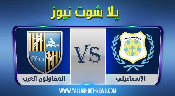 مشاهدة مباراة الإسماعيلي والمقاولون العرب بث مباشر اليوم بتاريخ 15-09-2020 الدوري المصري