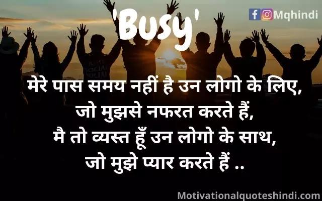 Busy Shayari