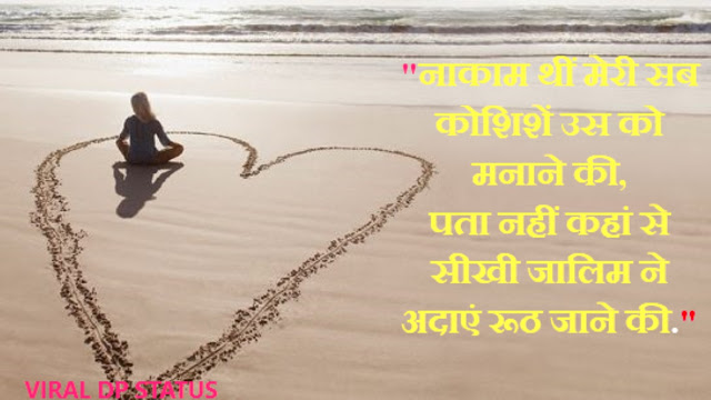New Breakup Status in Hindi for Whatsapp ,Breakup Status in Hindi,Breakup Status Hindi,Breakup Sms in Hindi,Breakup Status in Hindi For Whatsapp,Breakup Status,Breakup Shayari hindi ,Emotional Breakup Status,Best Breakup status in Hindi ,love breakup status