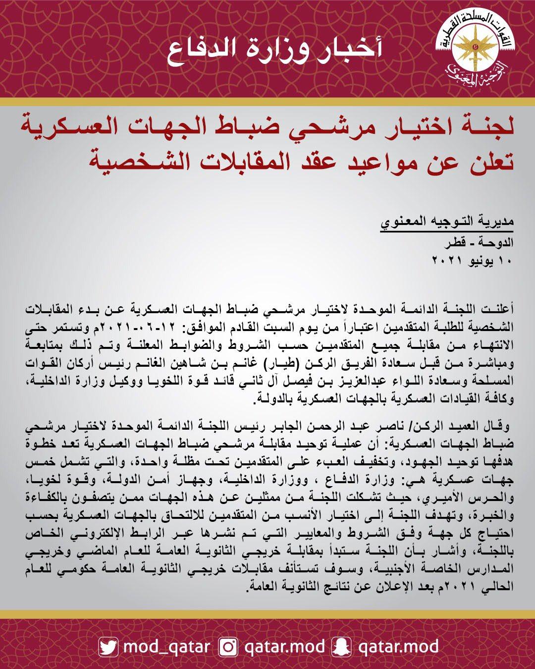 وظائف الجيش القطري