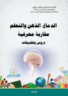 https://hichamkhabbache.blogspot.com/2019/08/dimagh-taallum.html