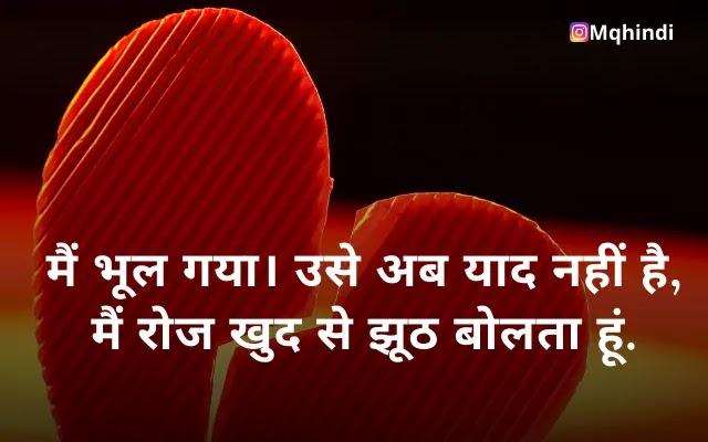 Broken Heart Sad Shayari