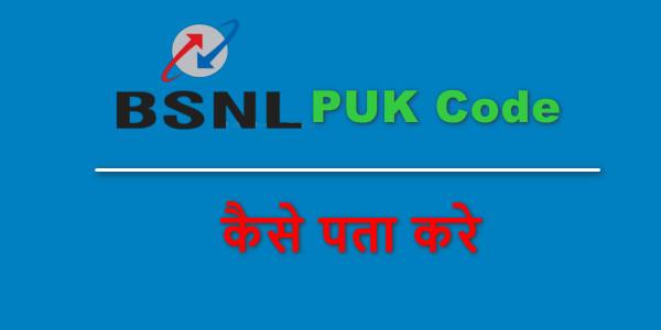 BSNL PUK Code