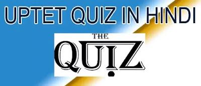 UPTET GK | TET QUIZ IN HINDI 2020,uptet quiz,gk for quiz,gk quiz in hindi