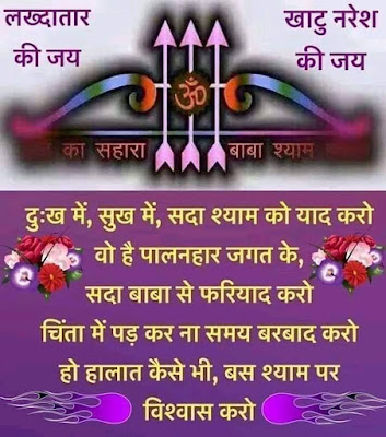 lord khatu shyam ji