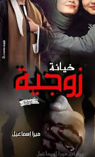 رواية خيانة زوجية البارت الثاني 2 بقلم ميرا اسماعيل